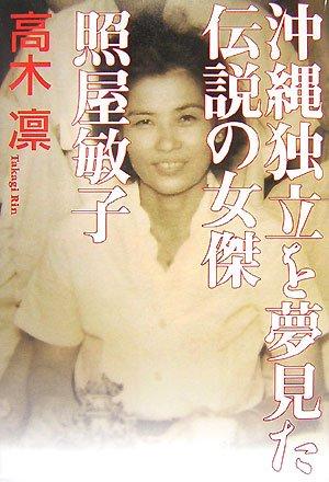 沖縄独立を夢見た伝説の女傑 照屋敏子の詳細を見る