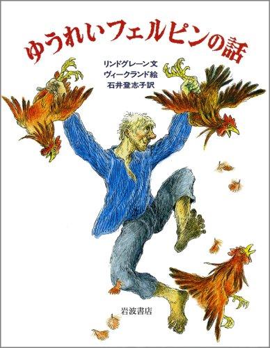 ゆうれいフェルピンの話―スモーランドでいちばんこわいゆうれい (大型絵本)の詳細を見る