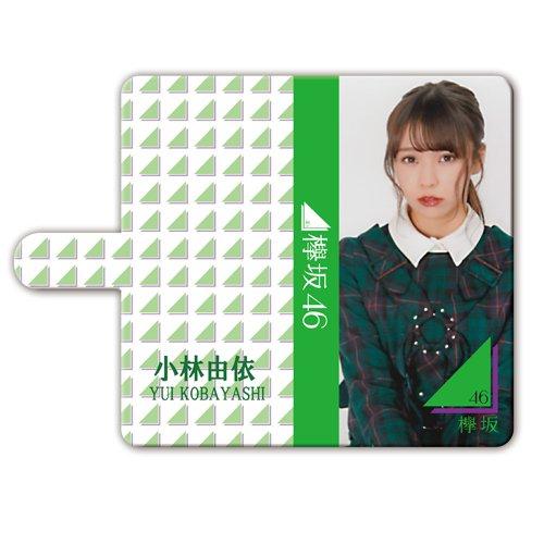 スマートフォン汎用 手帳型ケース 『小林由依』 ガラスを割れ...