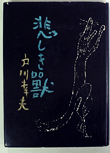 悲しき獣 (1958年)