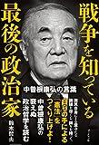 「戦争を知っている最後の政治家-中曽根康弘の言葉-」販売ページヘ
