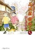 品川宿猫語り 第9巻―猫たちと人々の下町愛情物語 (ねこぱんちコミックス)