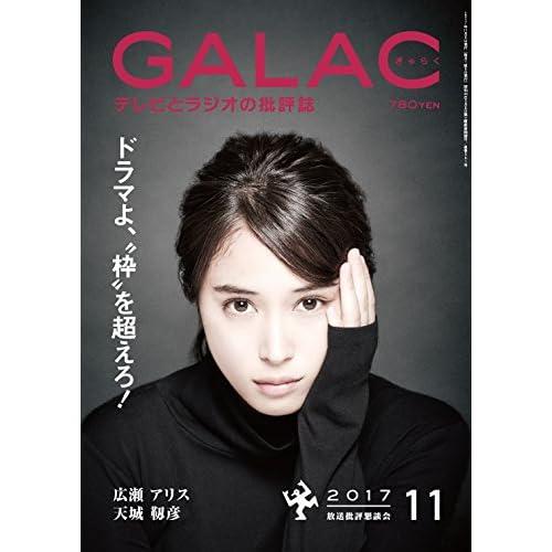 GALAC 29年11月号