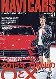 ボイス・パブリケーション NAVI CARS(21) 2016年 01 月号 [雑誌]: MOTO NAVI 増刊の画像