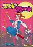 奥様は漫画家 / 小林 薫 のシリーズ情報を見る