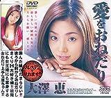 愛をおねだり [DVD]