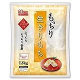 【切餅】アイリスオーヤマ もっちり生きりもち 切り餅 個包装 1.8kg