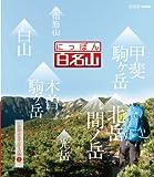 にっぽん百名山 中部・日本アルプスの山II [Blu-ray]