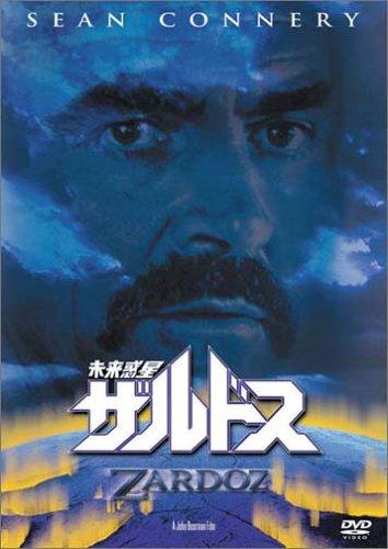 未来惑星ザルドス [DVD]