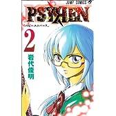 PSYREN 2 (ジャンプコミックス)
