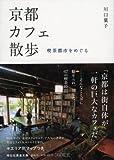 京都カフェ散歩―喫茶都市をめぐる (祥伝社黄金文庫 か 17-1) 画像