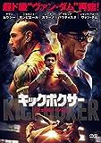 キックボクサー リジェネレーション[DVD]