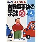 よくわかる自動車事故の示談Q&A (法律・税金シリーズ)
