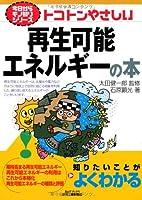 トコトンやさしい再生可能エネルギーの本 (今日からモノ知りシリーズ)