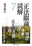 「正法眼蔵」読解 7 (全10巻) (ちくま学芸文庫)