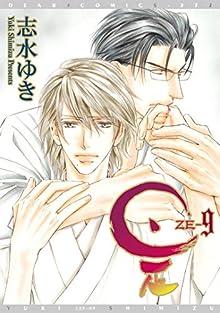是-ZE-(9) (ディアプラス・コミックス)