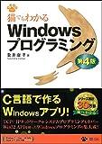猫でもわかるWindowsプログラミング 第4版 (猫でもわかるプログラミング)