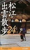 松江・出雲散歩24コース