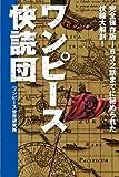 ワンピース快読団 ワンピース考察本 (ワニの本)