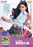 ずべ公番長 東京流れ者【DVD】