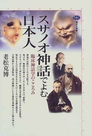 スサノオ神話でよむ日本人―臨床神話学のこころみ (講談社選書メチエ)の詳細を見る