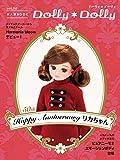Dolly*Dolly vol.36 (お人形BOOK) 画像