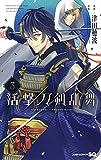 活撃 刀剣乱舞 3 (ジャンプコミックス)