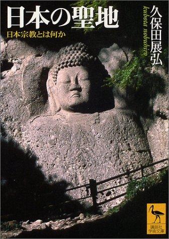 日本の聖地 (講談社学術文庫)