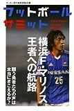 フットボールサミット第14回 横浜F・マリノス 王者への航海 —戦う勇者たちの声は本当にきこえるか?—
