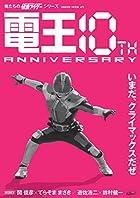 俺たちの仮面ライダーシリーズ 電王 10th ANNIVERSARY