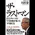ザ・ラストマン 日立グループのV字回復を導いた「やり抜く力」 (角川書店単行本)