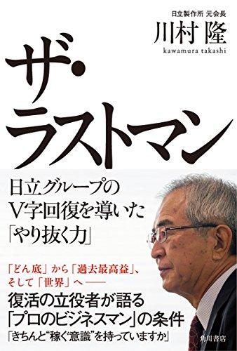 ザ・ラストマン 日立グループのV字回復を導いた「やり抜く力」 (角川書店単行本)の詳細を見る