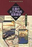 広重の大江戸名所百景散歩—江戸切絵図で歩く (古地図ライブラリー (3))