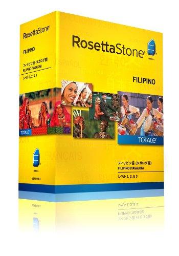 ロゼッタストーン フィリピン語 (タガログ語) レベル1、2&3セット v4 TOTALe オンライン9カ月版