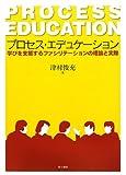 プロセス・エデュケーション―学びを支援するファシリテーションの理論と実際