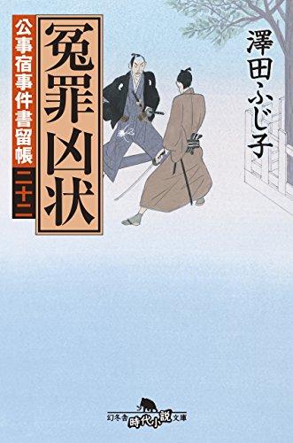 公事宿事件書留帳二十二 冤罪凶状 (幻冬舎時代小説文庫)