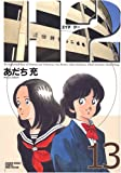 H2 (13) (少年サンデーコミックス〈ワイド版〉)