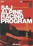 DVD・SAJアルペンレーシング・プログラム (<DVD>)