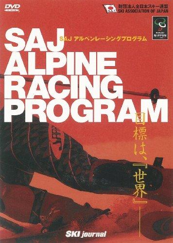 SAJアルペンレーシングプログラム[DVD] (<DVD>)