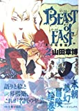 Beast of East 2―東方眩暈録 (バーズコミックス)