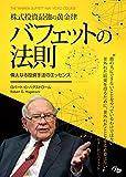 【DVD】株式投資最強の黄金律 バフェットの法則[吹替版]*オンライン配信特典付*