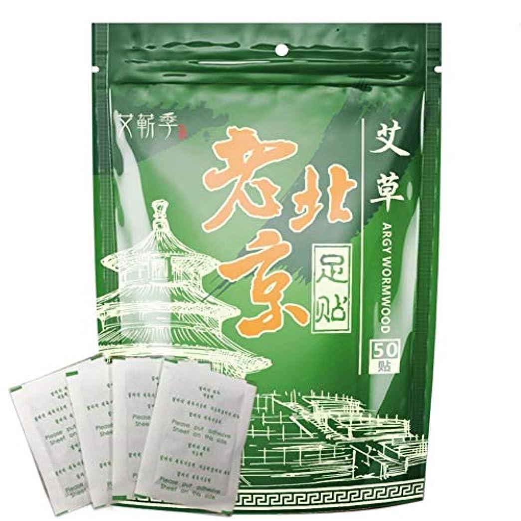 ベッド悪性レプリカBalai 50ピースよもぎ生姜フットパッチ 栄養肌解毒天然ハーブフットステッカーパッチ 50個