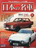 日本の名車 創刊号 [分冊百科] (無料B付)