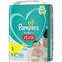 【パンツ Sサイズ】パンパース オムツさらさらケア (4-8kg)74枚