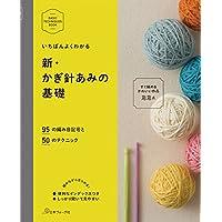 新・かぎ針あみの基礎 (BASIC TECHNIQUES BOOK)