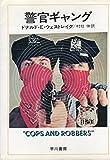 警官ギャング (1974年) (ハヤカワ・ノヴェルズ)