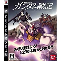 PlayStation 3 (120GB) 機動戦士ガンダム戦記 GUNDAM 30th ANNIVERSARY BOX (CLJH-90001) 【メーカー生産終了】