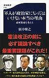 「軍人が政治家になってはいけない本当の理由 政軍関係を考える (文春新書)」販売ページヘ
