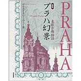 新版 プラハ幻景―東欧古都物語