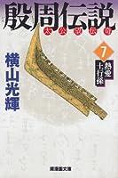 殷周伝説 7 (潮漫画文庫)